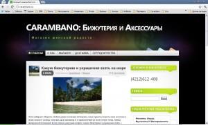 Интернет магазин бижутерии Carambano